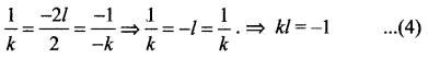 Samacheer Kalvi 11th Maths Solutions Chapter 6 இருபரிமாண பகுமுறை வடிவியல் Ex 6.4 26