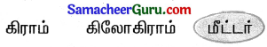Samacheer Kalvi 3rd Maths Guide Term 2 Chapter 3 அளவைகள் 8