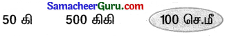 Samacheer Kalvi 3rd Maths Guide Term 2 Chapter 3 அளவைகள் 9