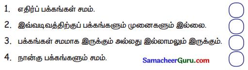 Samacheer Kalvi 3rd Maths Guide Term 3 Chapter 1 வடிவியல் 10