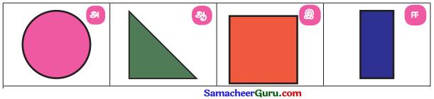 Samacheer Kalvi 3rd Maths Guide Term 3 Chapter 1 வடிவியல் 9