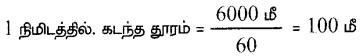Samacheer Kalvi 6th Maths Guide Term 1 Chapter 3 விகிதம் மற்றும் விகித சமம் Ex 3.4 1