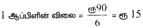 Samacheer Kalvi 6th Maths Guide Term 1 Chapter 3 விகிதம் மற்றும் விகித சமம் Ex 3.4 2