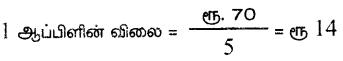 Samacheer Kalvi 6th Maths Guide Term 1 Chapter 3 விகிதம் மற்றும் விகித சமம் Ex 3.4 3