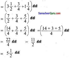 Samacheer Kalvi 6th Maths Guide Term 3 Chapter 1 பின்னங்கள் Ex 1.1 8