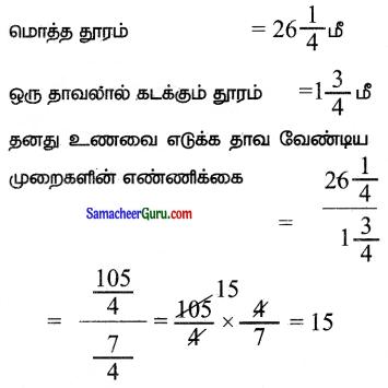Samacheer Kalvi 6th Maths Guide Term 3 Chapter 1 பின்னங்கள் Ex 1.2 18