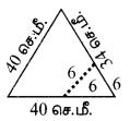 Samacheer Kalvi 6th Maths Guide Term 3 Chapter 3 சுற்றளவு மற்றும் பரப்பளவு Ex 3.2 1