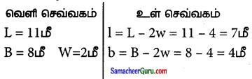 Samacheer Kalvi 7th Maths Guide Term 2 Chapter 2 அளவைகள் Ex 2.3 7