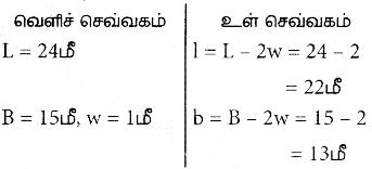 Samacheer Kalvi 7th Maths Guide Term 2 Chapter 2 அளவைகள் Ex 2.3 9