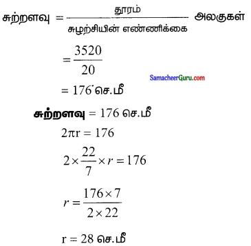 Samacheer Kalvi 7th Maths Guide Term 2 Chapter 2 அளவைகள் Ex 2.4 1