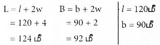 Samacheer Kalvi 7th Maths Guide Term 2 Chapter 2 அளவைகள் Ex 2.4 3
