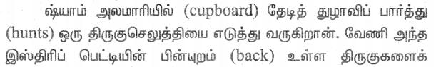 Samacheer Kalvi 3rd English Guide Term 3 Chapter 2 Tools We Use 15