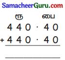 Samacheer Kalvi 3rd Maths Guide Term 3 Chapter 5 பணம் 11
