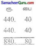 Samacheer Kalvi 3rd Maths Guide Term 3 Chapter 5 பணம் 12