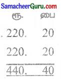Samacheer Kalvi 3rd Maths Guide Term 3 Chapter 5 பணம் 14