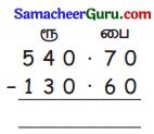 Samacheer Kalvi 3rd Maths Guide Term 3 Chapter 5 பணம் 23