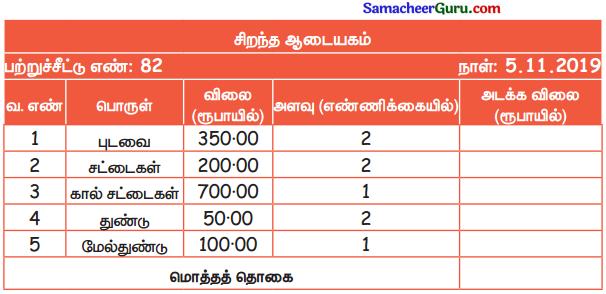 Samacheer Kalvi 3rd Maths Guide Term 3 Chapter 5 பணம் 32