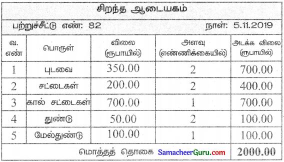 Samacheer Kalvi 3rd Maths Guide Term 3 Chapter 5 பணம் 33