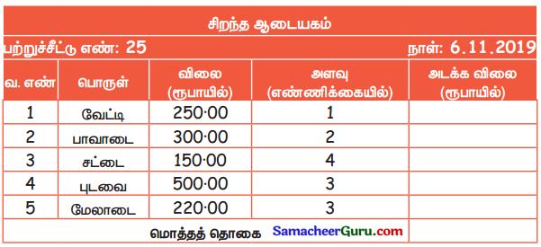 Samacheer Kalvi 3rd Maths Guide Term 3 Chapter 5 பணம் 34