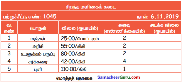 Samacheer Kalvi 3rd Maths Guide Term 3 Chapter 5 பணம் 36