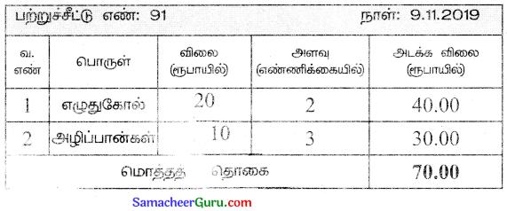 Samacheer Kalvi 3rd Maths Guide Term 3 Chapter 5 பணம் 39
