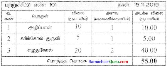 Samacheer Kalvi 3rd Maths Guide Term 3 Chapter 5 பணம் 40