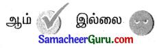Samacheer Kalvi 3rd Science Guide Term 1 Chapter 1 எனது உடல் 5
