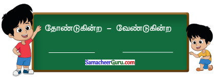 Samacheer Kalvi 3rd Tamil Guide Term 1 Chapter 1 மூன்றாம் வகுப்பு முதல் பருவம் 1