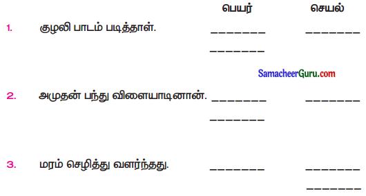 Samacheer Kalvi 3rd Tamil Guide Term 1 Chapter 3 தனித் திறமை 7