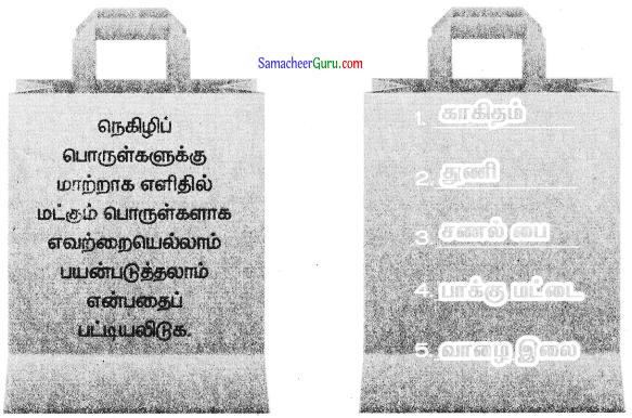 amacheer Kalvi 3rd Tamil Guide Term 1 Chapter 5 மாணவர்கள் நினைத்தால் 2