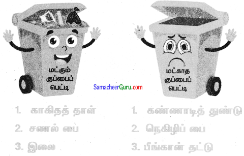 amacheer Kalvi 3rd Tamil Guide Term 1 Chapter 5 மாணவர்கள் நினைத்தால் 4