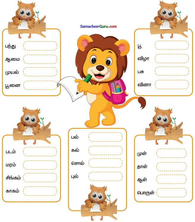 amacheer Kalvi 3rd Tamil Guide Term 1 Chapter 5 மாணவர்கள் நினைத்தால் 5