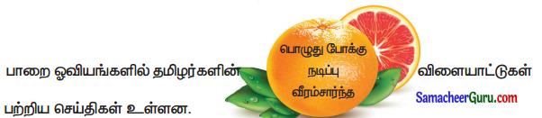 Samacheer Kalvi 3rd Tamil Guide Term 3 Chapter 7 தமிழ்மொழியின் பெருமை 4