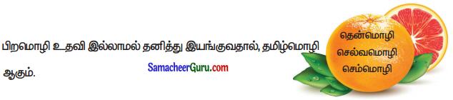 Samacheer Kalvi 3rd Tamil Guide Term 3 Chapter 7 தமிழ்மொழியின் பெருமை 5