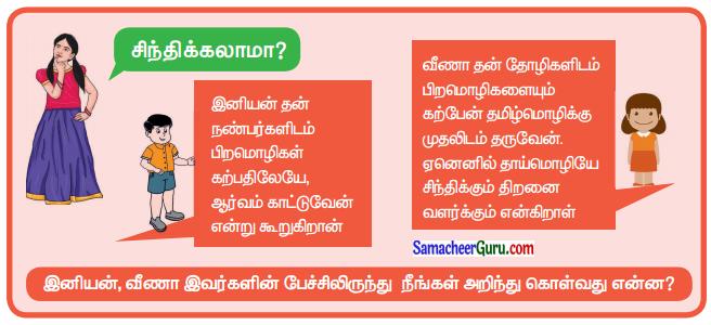 Samacheer Kalvi 3rd Tamil Guide Term 3 Chapter 7 தமிழ்மொழியின் பெருமை 7