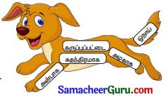 Samacheer Kalvi 3rd tamil Guide Term 2 Chapter 7 நாயும், ஓநாயும் 1