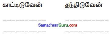 Samacheer Kalvi 3rd tamil Guide Term 3 Chapter 1 உள்ளங்கையில் ஓர் உலகம் 1