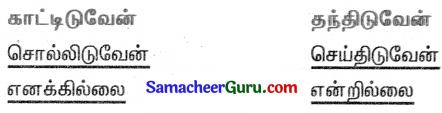 Samacheer Kalvi 3rd tamil Guide Term 3 Chapter 1 உள்ளங்கையில் ஓர் உலகம் 2