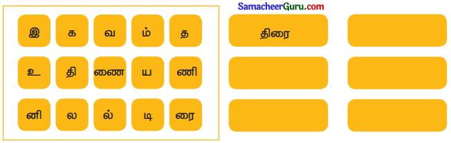 Samacheer Kalvi 3rd tamil Guide Term 3 Chapter 1 உள்ளங்கையில் ஓர் உலகம் 3