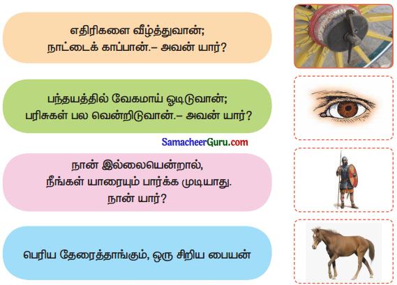 Samacheer Kalvi 3rd tamil Guide Term 3 Chapter 3 வீம்பால் வந்த விளைவு 1